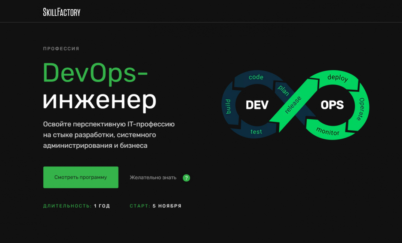 DevOps-инженер от Skillfactory