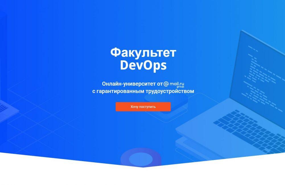 Обучение DevOps-Инженеров с нуля | ТОП-20 Лучших Онлайн Курсов — Включая Бесплатные
