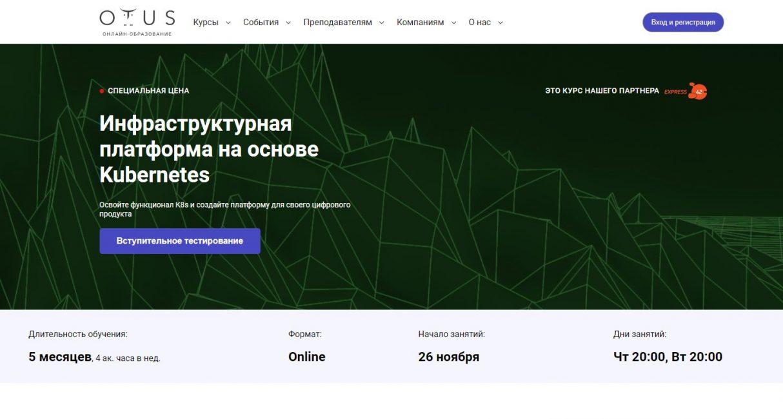 Инфраструктурная платформа на основе Kubernetes от Otus