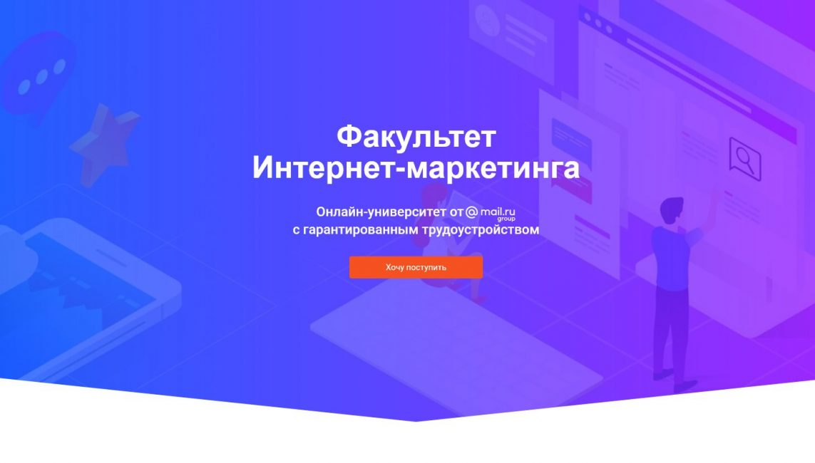 обучение интернет-маркетингу | ТОП-11 лучших курсов