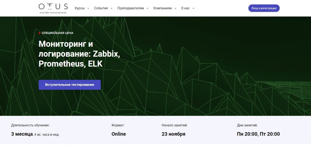 Мониторинг и логирование: Zabbix, Prometheus, ELK от Otus