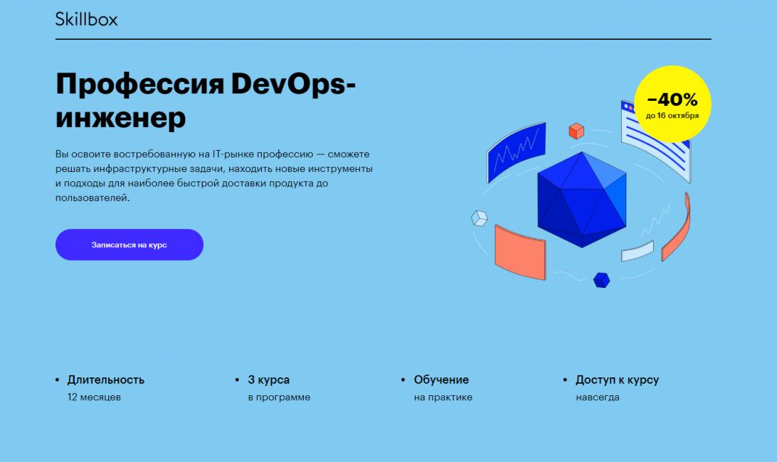 Профессия DevOps-инженер от Skillbox