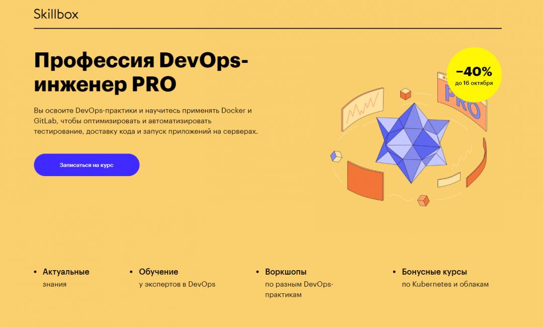 Профессия DevOps-инженер PRO от Skillbox