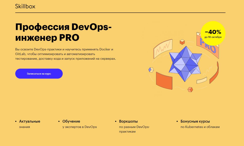 DevOps-Инженер | ТОП-16 лучших Онлайн Курсов