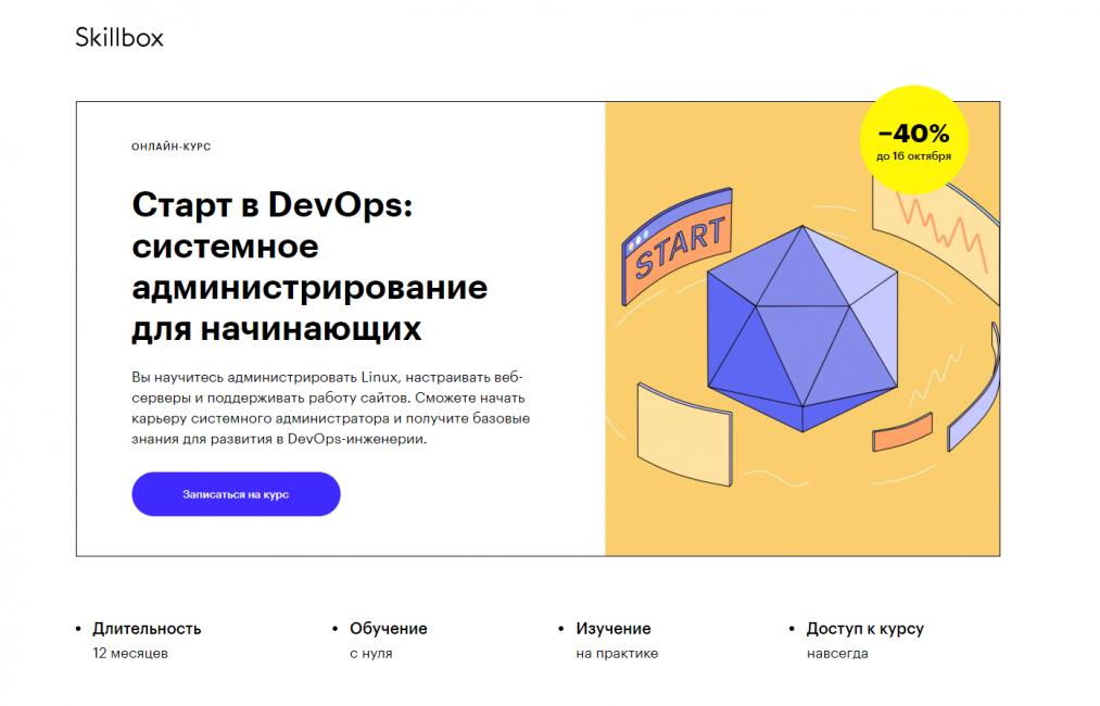 Старт в DevOps: системное администрирование для начинающих от Skillbox