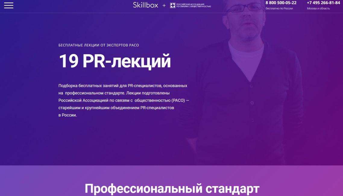 Бесплатные лекции от экспертов РАСО в SkillBox