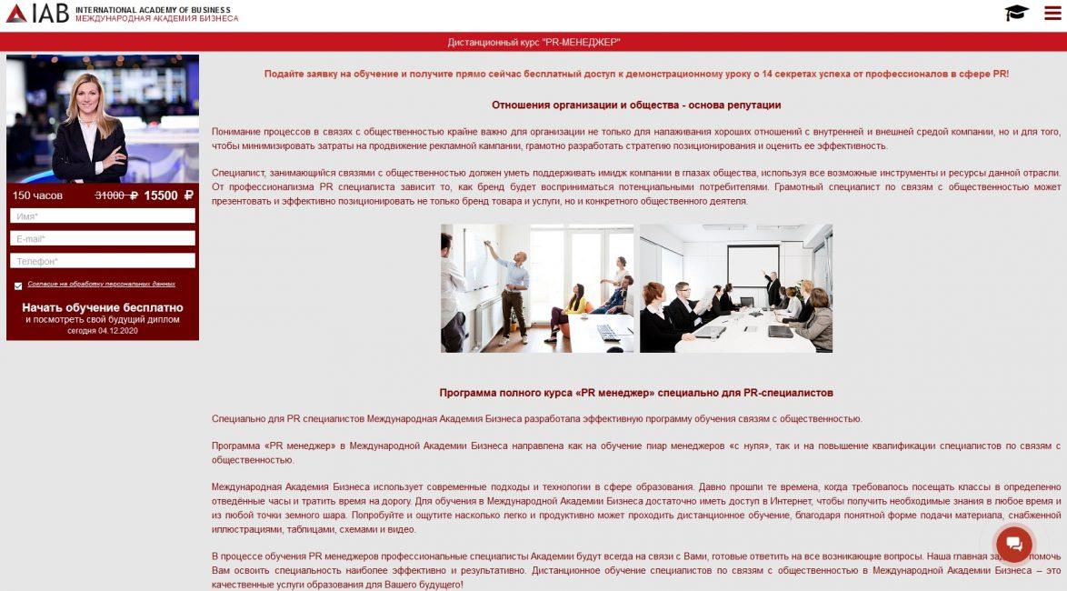 «PR-менеджер» в Международной академии бизнеса
