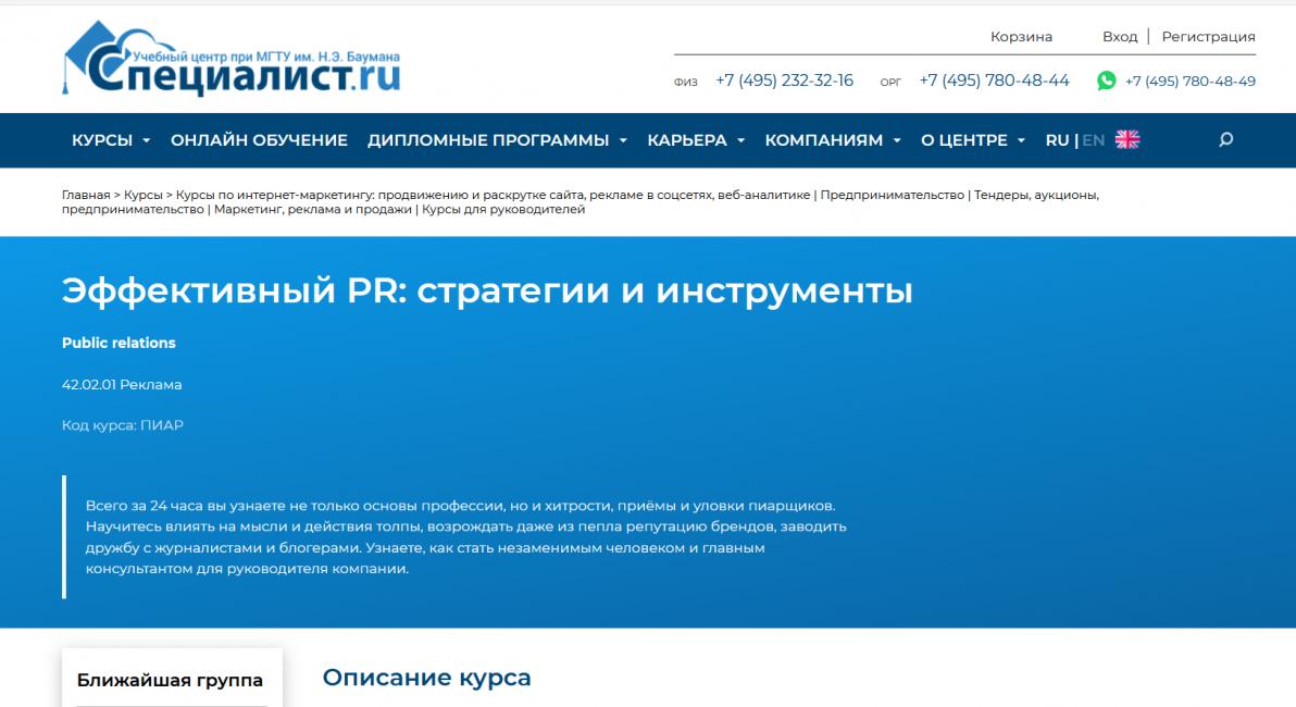 «Эффективный PR: стратегии и инструменты» на сайте Специалист