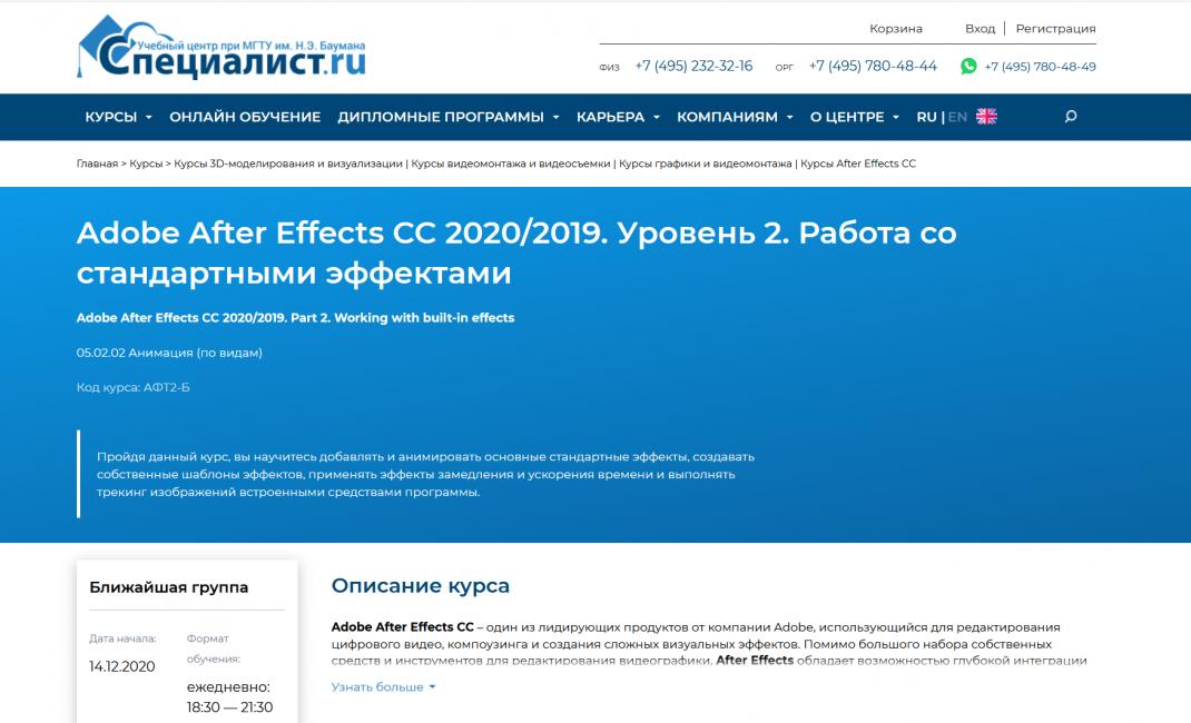 Обучение в Специалист.ру