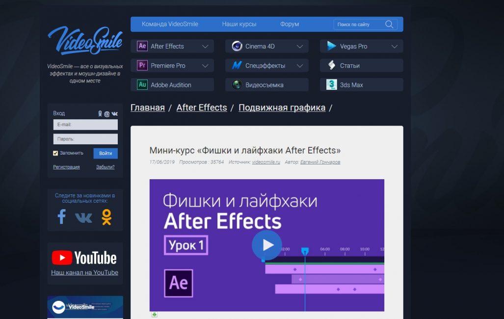 Обучение в VideoSmile