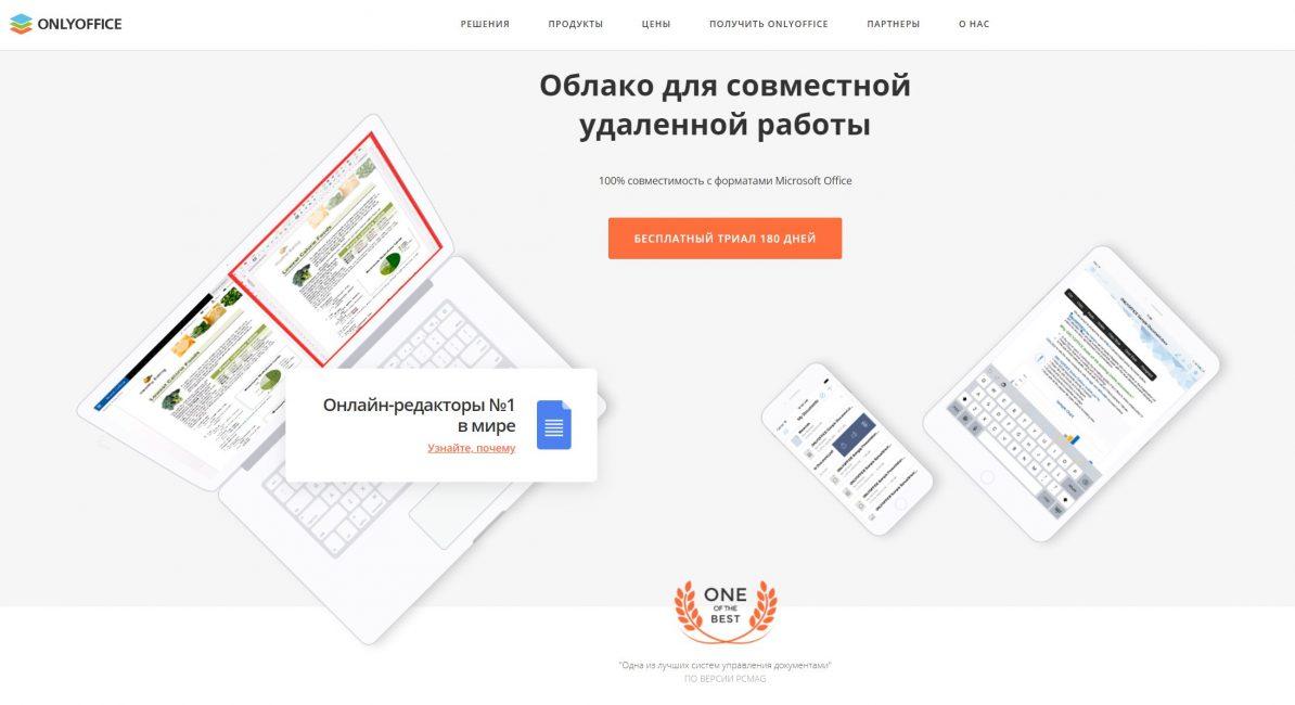 Онлайн-офис для совместной работы в облаке | ТОП-7 Лучших