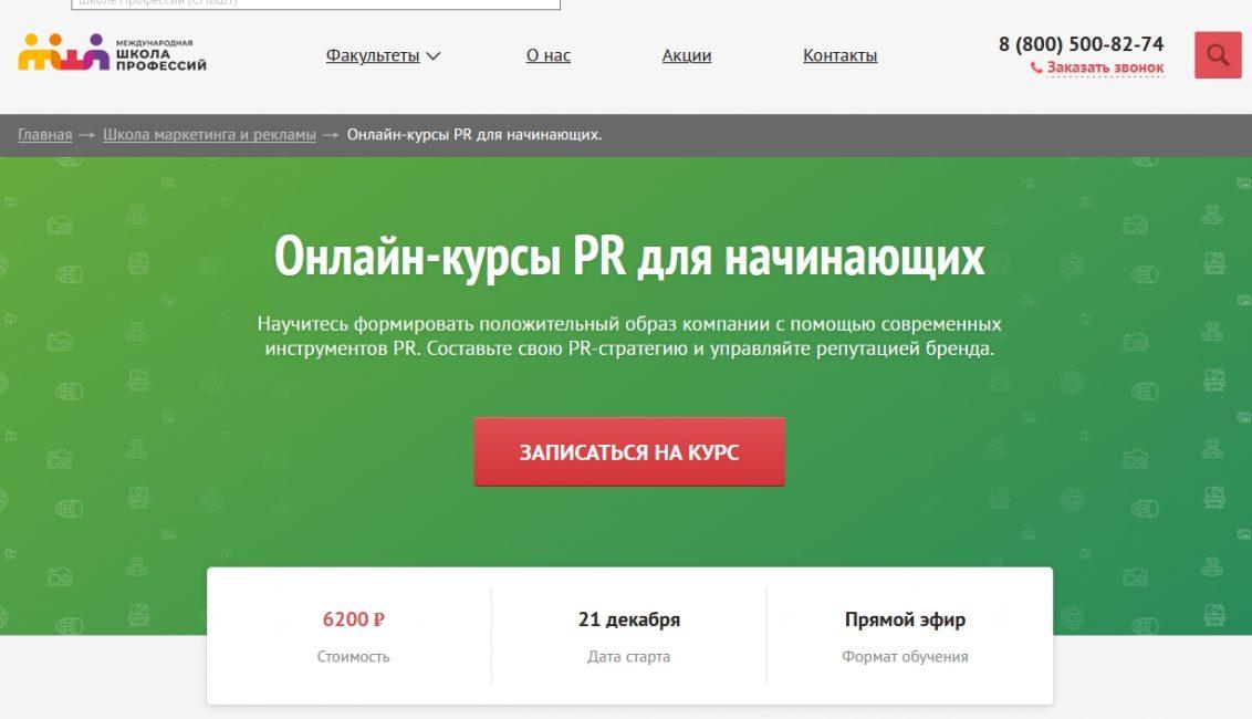 Онлайн-курсы PR для начинающих в Международной школе профессий