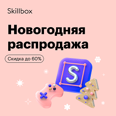skillbox-2020 SALE