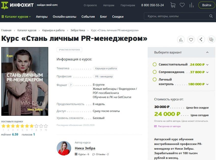 «Стань личным PR-менеджером» на сайте ИнфоХит