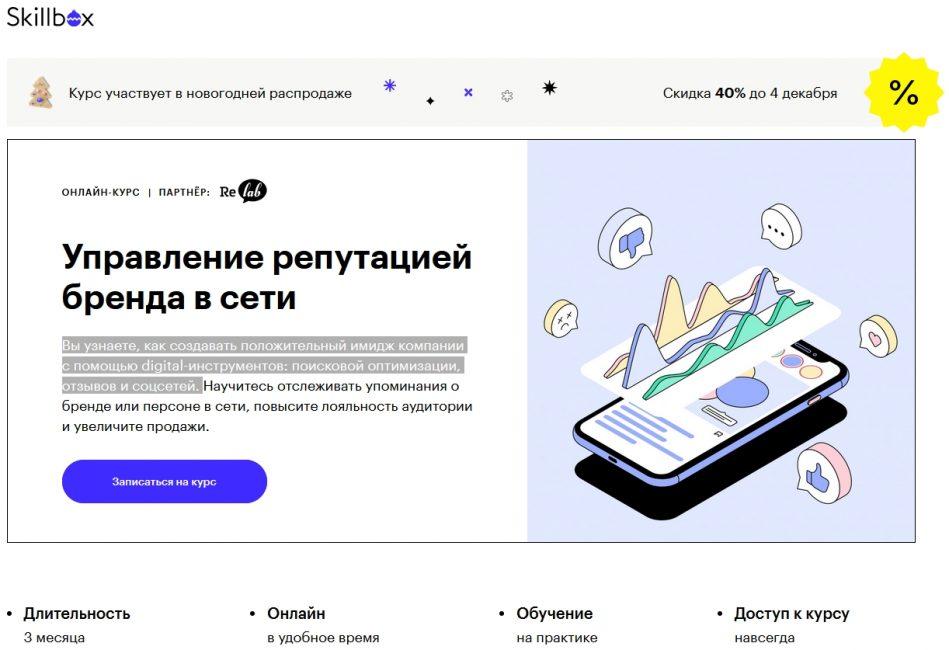 «Управление репутацией бренда в сети» в Skillbox