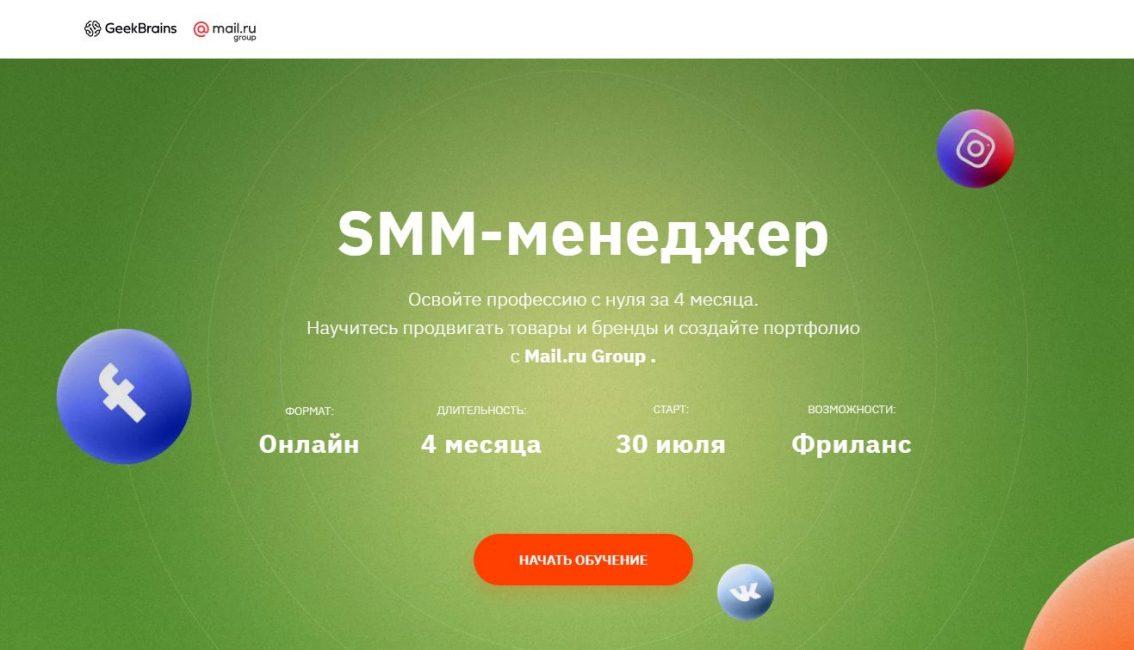 SMM-менеджер от GeekBrains