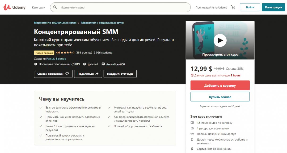 Концентрированный SMM от Udemy