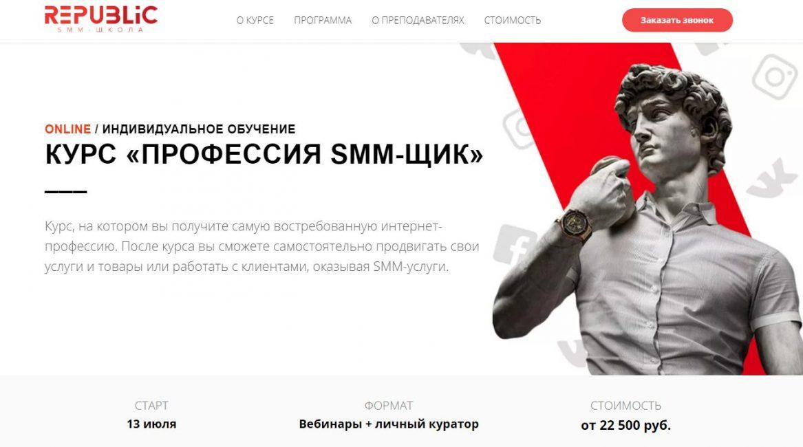 Профессия SMM-щик от RepublicMedia