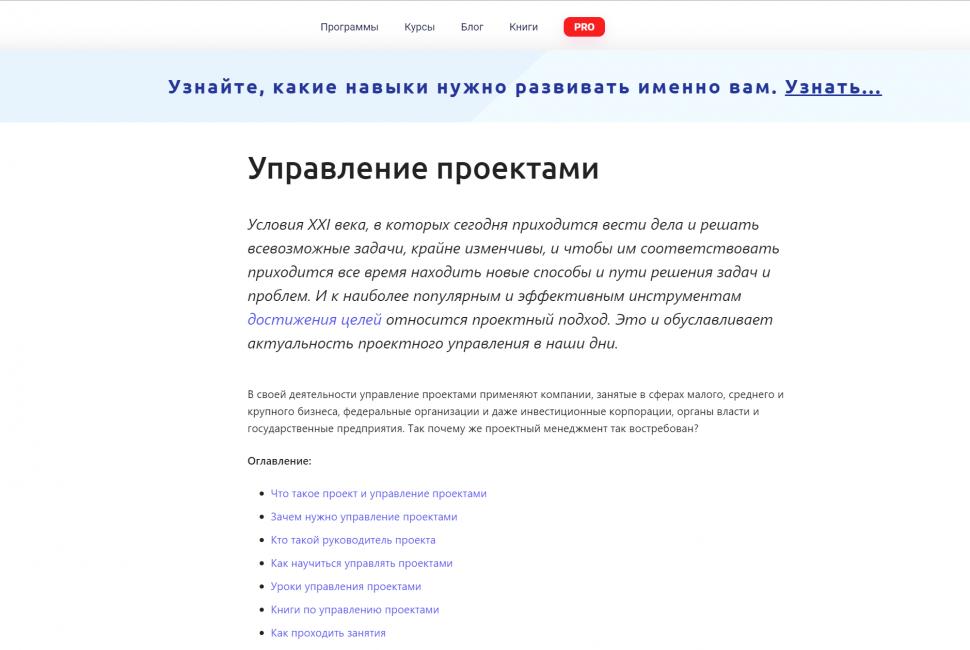 «Управление проектами» от 4brain