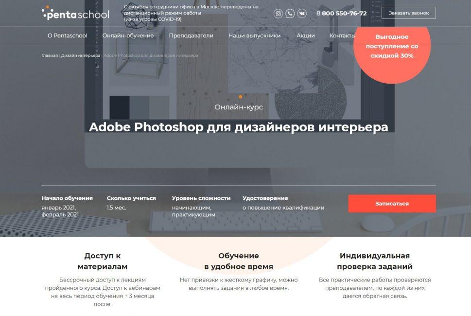 Adobe Photoshop для дизайнеров интерьера