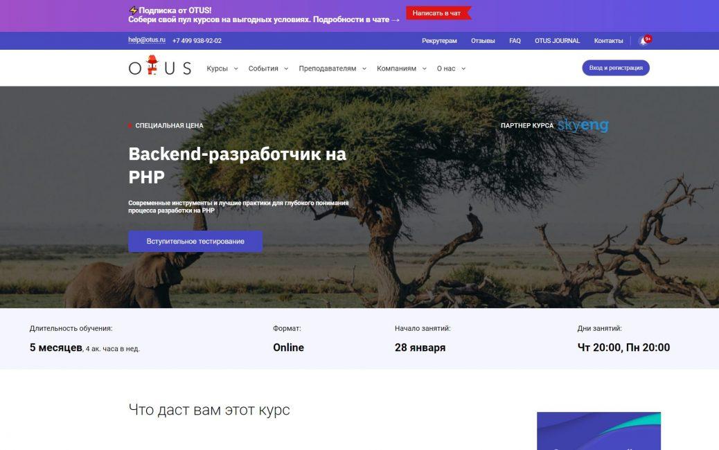 Backend-разработчик на PHP от OTUS