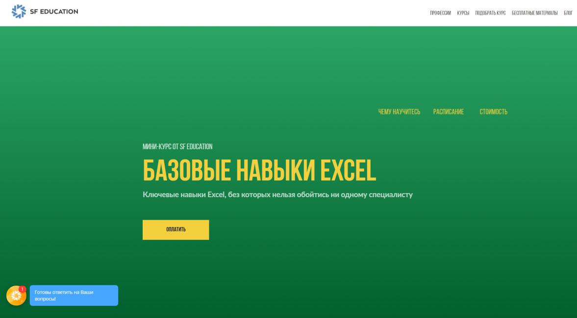 Обучение MS Excel и Google Таблицы | ТОП-11 Онлайн-Курсов