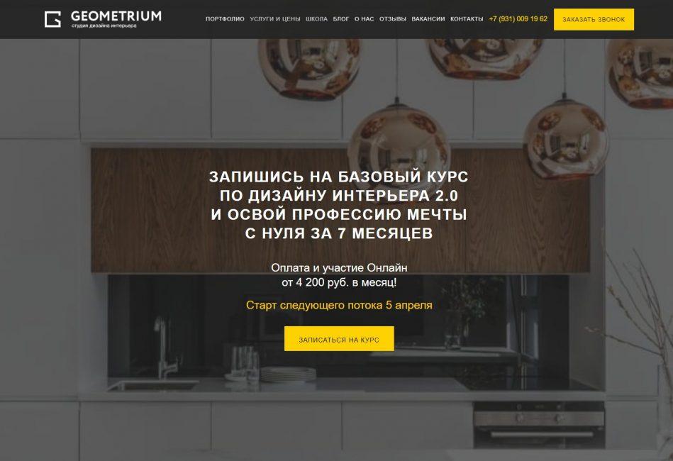 Базовый онлайн-курс 2.0 по дизайну интерьера
