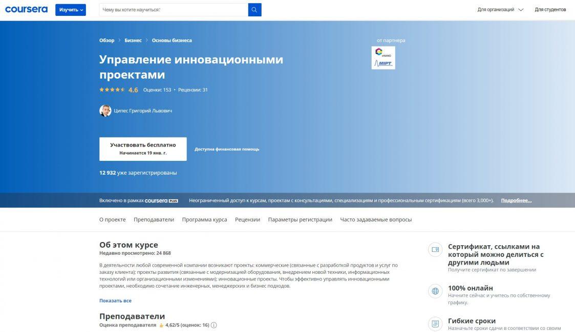 «Управление инновационными проектами» от Coursera