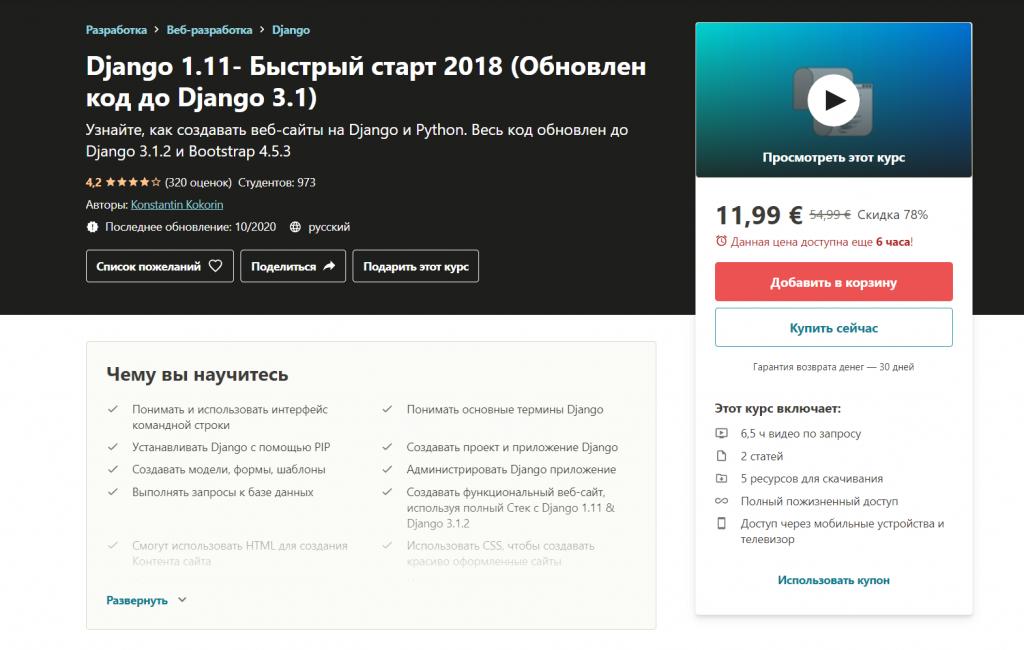 «Django 1.11- Быстрый старт 2018 (Обновлен код до Django 3.1)» в Udemy