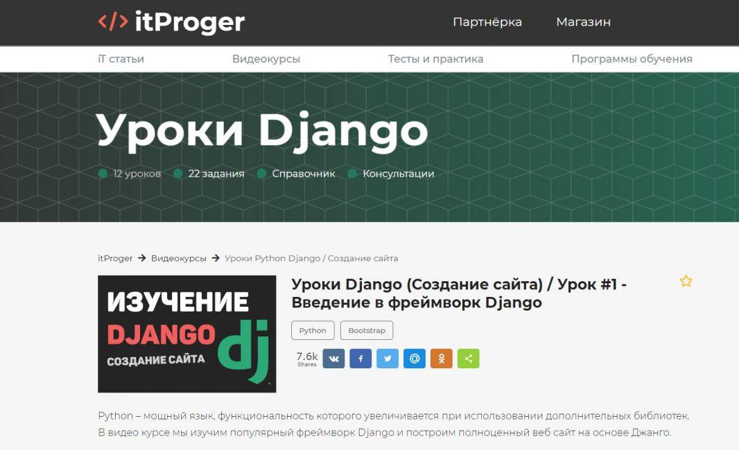 «Уроки Django» в ITProgger