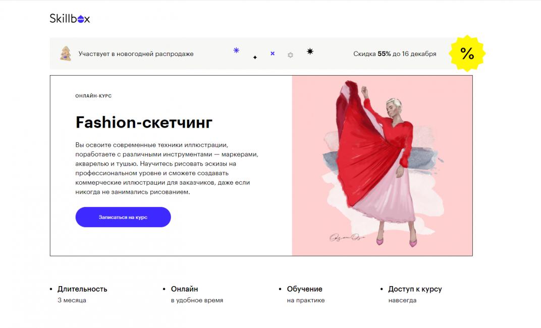 Fashion-скетчинг от Skillbox