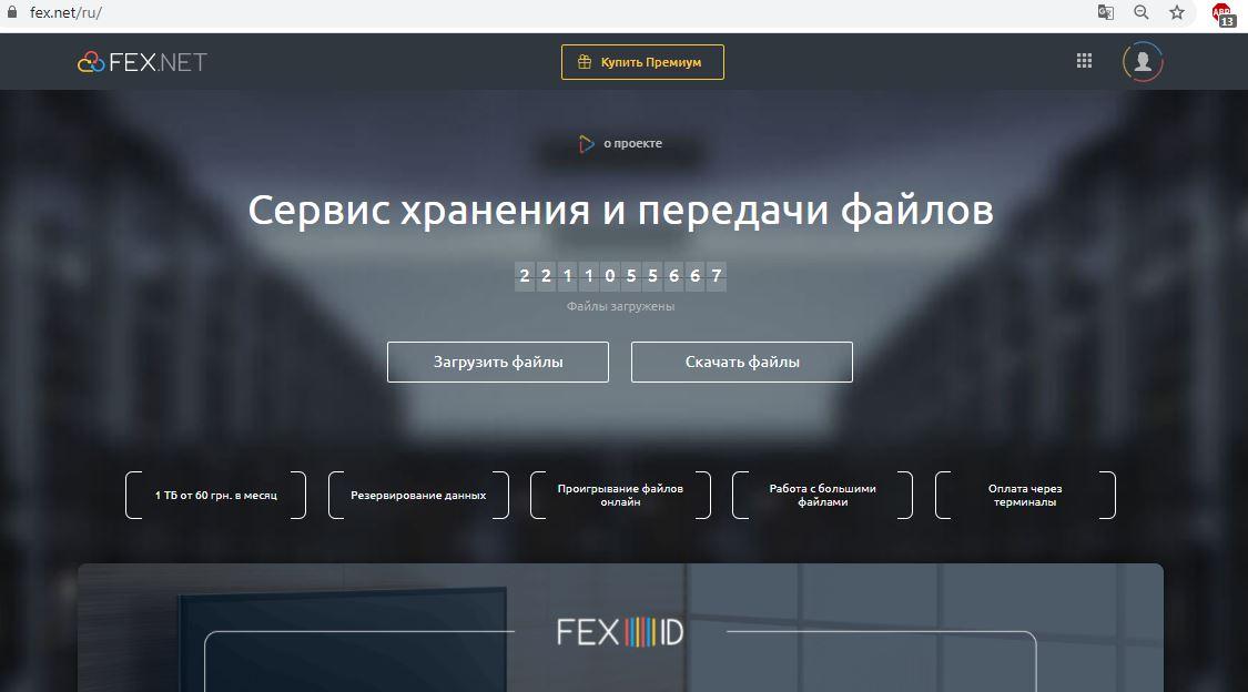 Новым пользователям FEX.NET доступен семидневный пробный режим