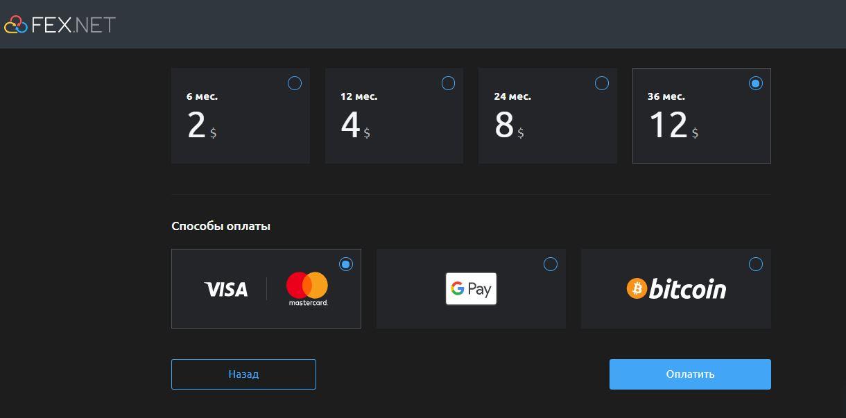 Оплатить FEX.NET можно при помощи банковской карты, сервиса Google Pay, или платежной системы Bitcoin