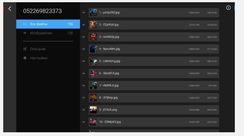 Приложение FEX.ID для ТВ позволяет просматривать файлы из хранилища на большом экране
