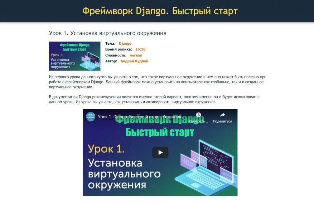 «Фреймворк Django. Быстрый старт» в Webformyself