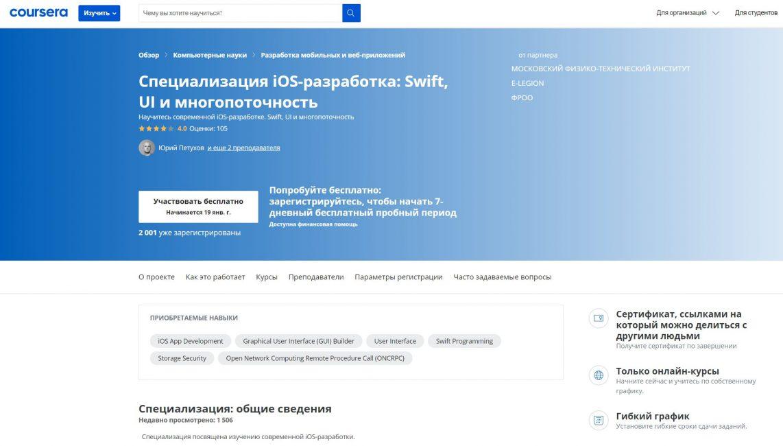 iOS-разработка (Programming): Swift, UI и многопоточность от Coursera