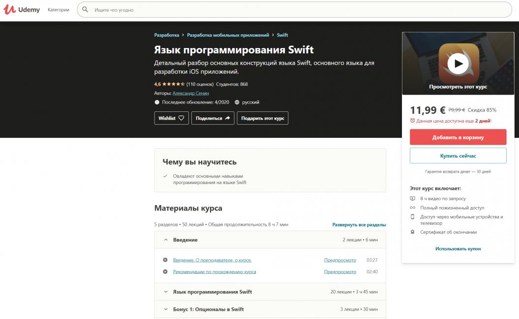 Язык программирования Swift от Udemi