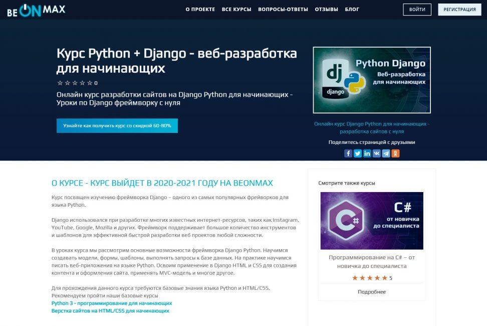 «Python + Django - веб-разработка для начинающих» в BeOnMax