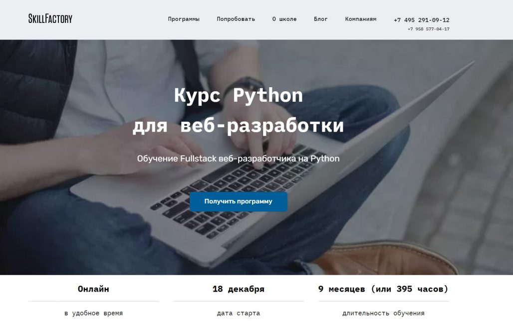 Python для веб-разработки в SkillFactory