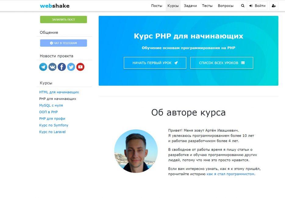 Курс PHP для начинающих от WebShake