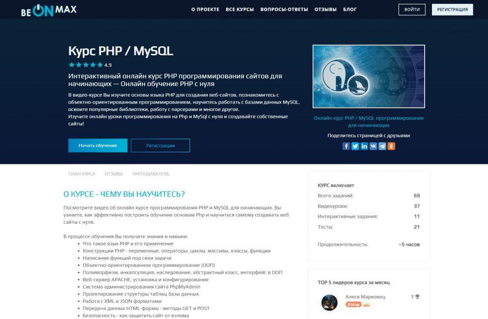 PHP / MySQL от BeOnMax