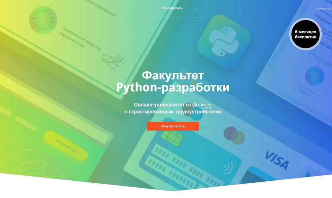 Факультет Python-разработки в GeekBrains