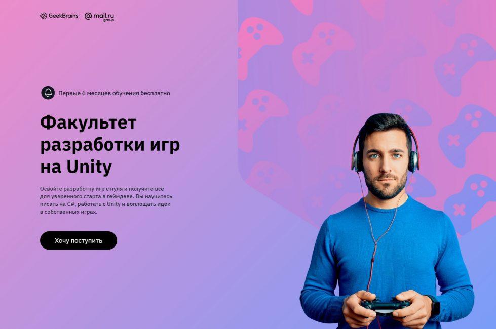 Обучение программированию на Unity I ТОП-22 Лучших Курса