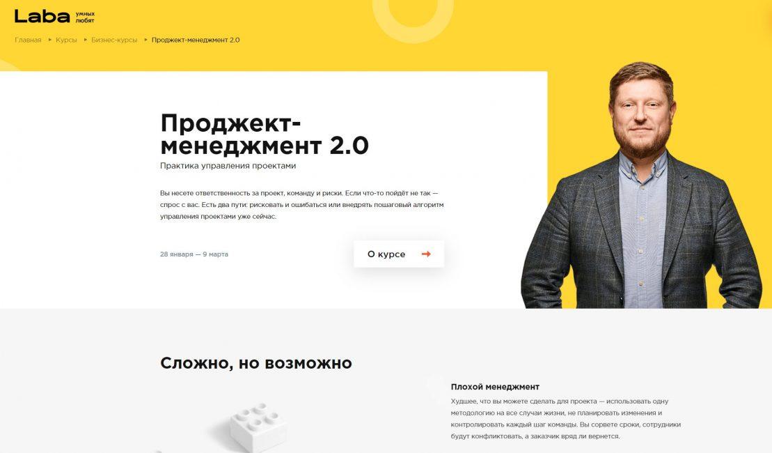 «Проджект-менеджмент 2.0» от Laba