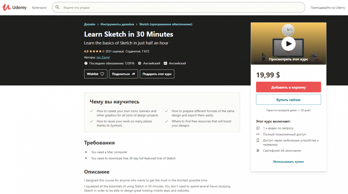 Learn Sketch in 30 Minutes от Udemy