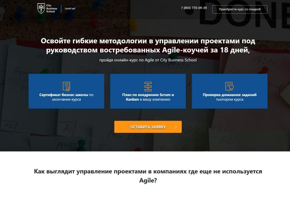 «Онлайн-курс по Agile» от City Business School