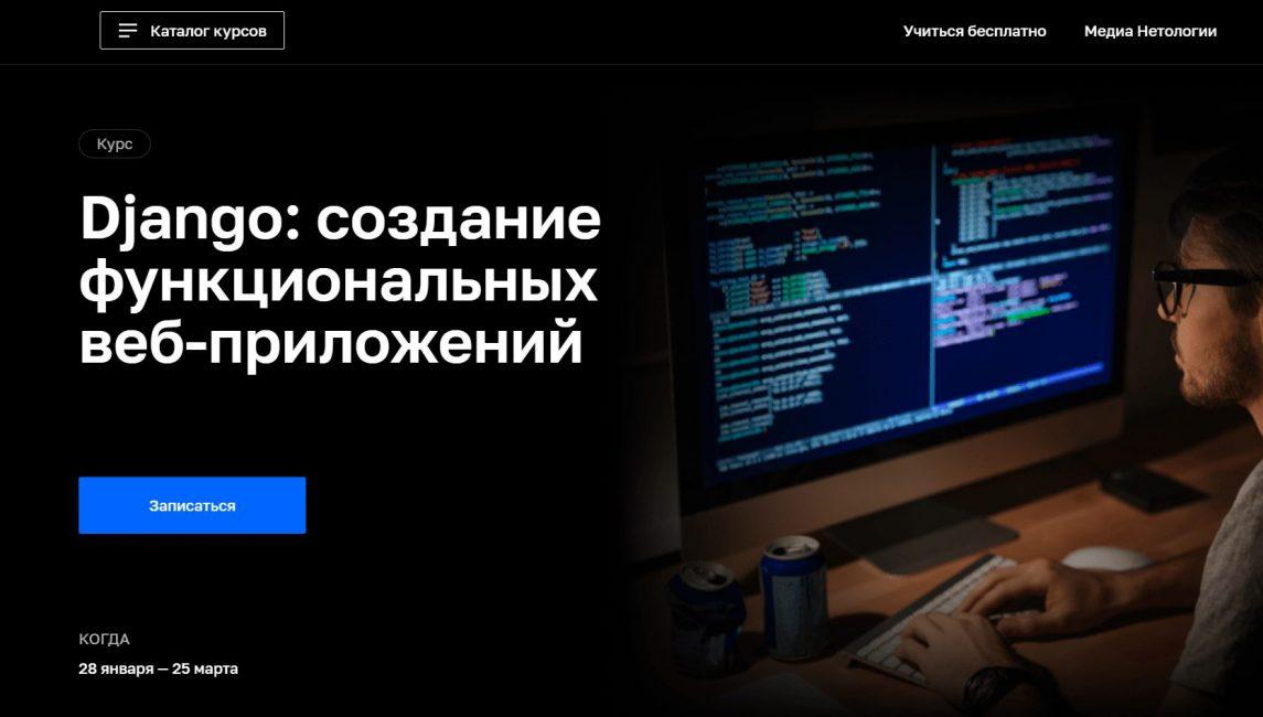 «Django: создание функциональных веб-приложений» от Нетология