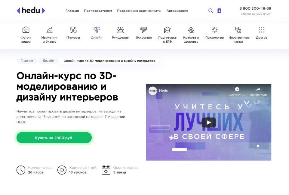 Онлайн-курс по 3D-моделированию и дизайну интерьеров от HEDU