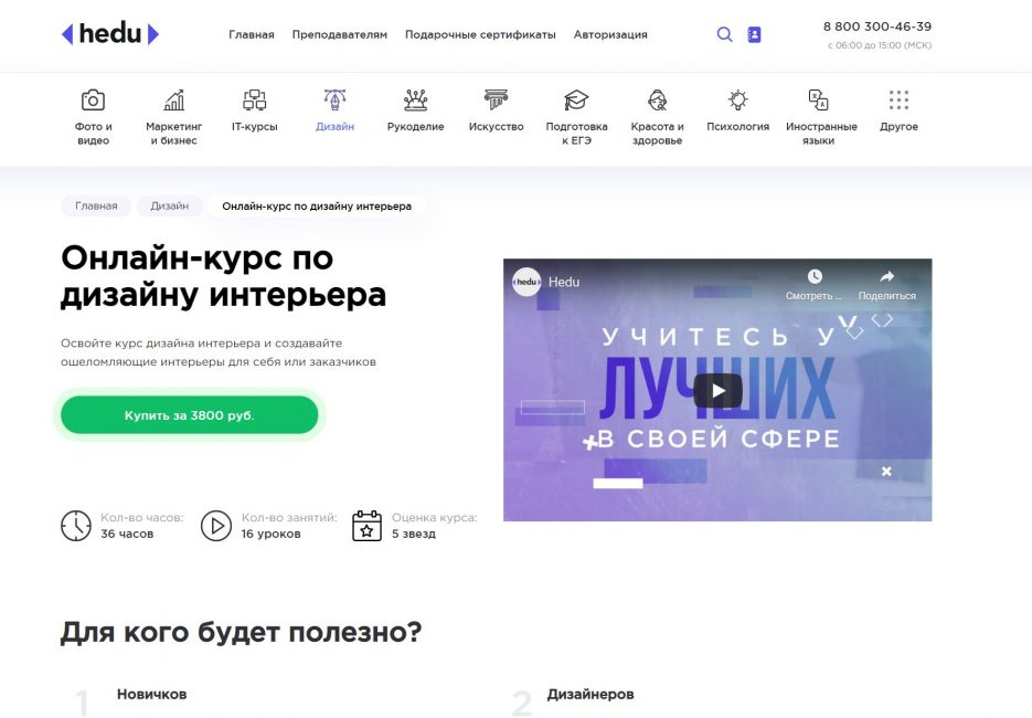 Онлайн-курс по дизайну интерьера от HEDU