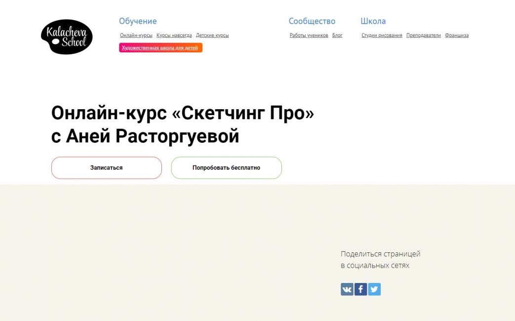 Онлайн-курс «Скетчинг Про» с Аней Расторгуевой от Kalacheva School